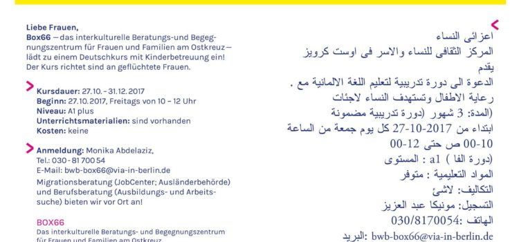 3. Deutschkurs für geflüchtete Frauen mit Kinderbetreuung, 27.10.2017